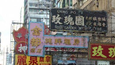 Photo of Más de un año de crisis política en Hong Kong.
